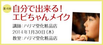 第四回 自分で出来る!エビちゃんメイク 講師:ハリマ堂化粧品店 1月30日(木) 教室:ハリマ堂化粧品店