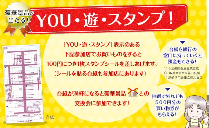 「YOU・遊・スタンプ」表示のある下記参加店でお買いものをすると100円につき1枚スタンプシールを差しあげます。(シールを貼る台紙も参加店にあります)台紙が満杯になると豪華景品との交換会に参加できます!